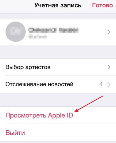 ссылка Просмотреть Apple ID