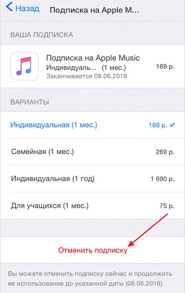 отмена подписки в приложении Музыка