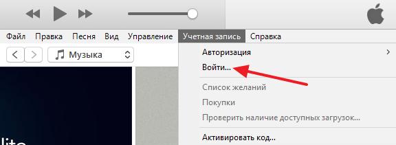 вход в iTunes