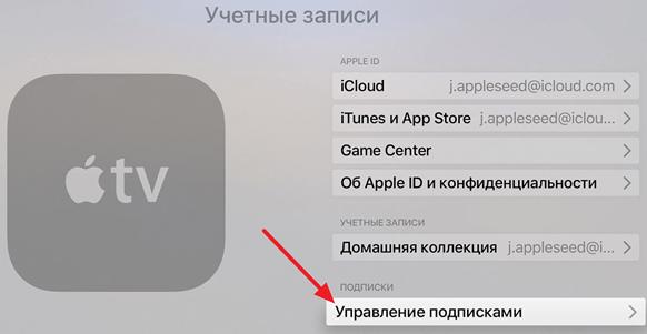 Управление подписками в Apple TV