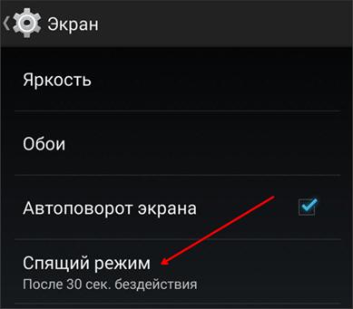 изменение времени блокирования экрана