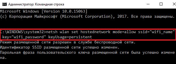 создание Wi-Fi сети