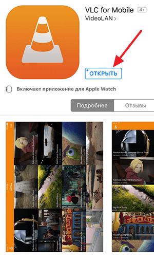 установка проигрывателя VLC for Mobile