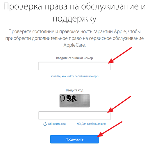 проверка модели iPad по серийному номеру