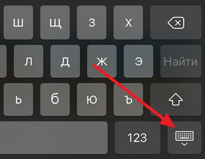 кнопка в правом нижнем углу клавиатуры