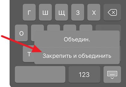 закрепление и объединение клавиатуры