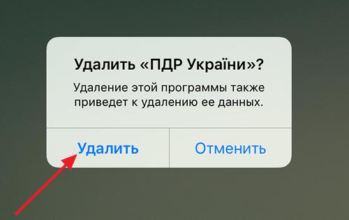 подтверждение удаления приложения