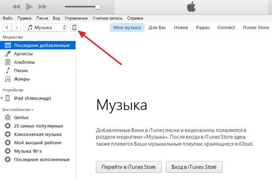 иконка устройства в iTunes