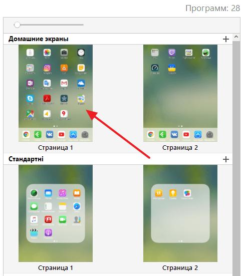 рабочие столы iPad в iTunes