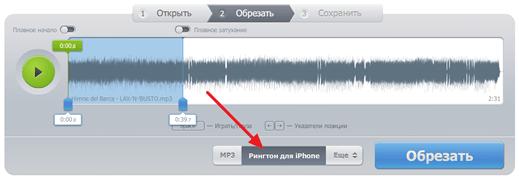 опция Рингтон для iPhone