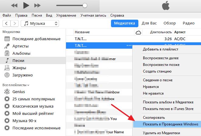 меню Показать в Проводнике Windows