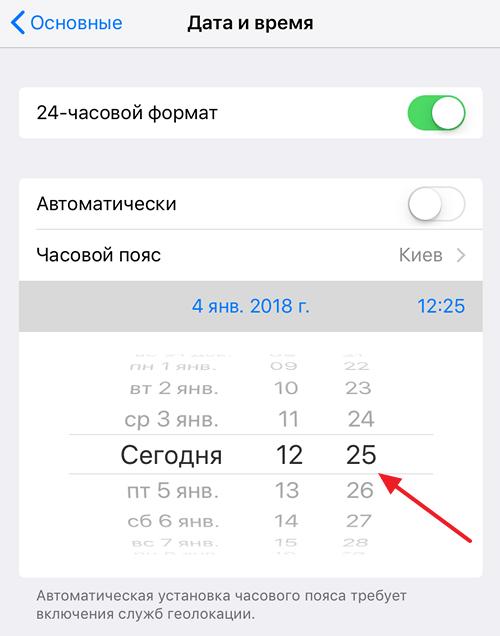 выбор нужной даты и времени