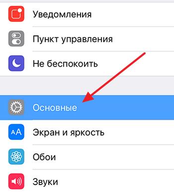 раздел Основные в настройках iPhone X