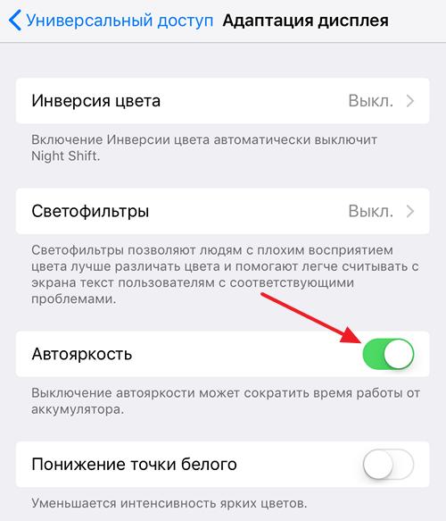 отключение автояркости в iOS 11