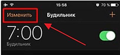 кнопка Изменить будильник