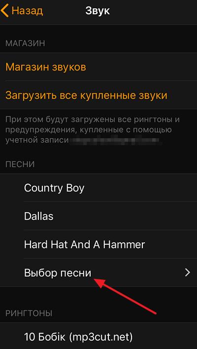 раздел Выбор песни для будильника