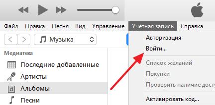 вход в Apple ID