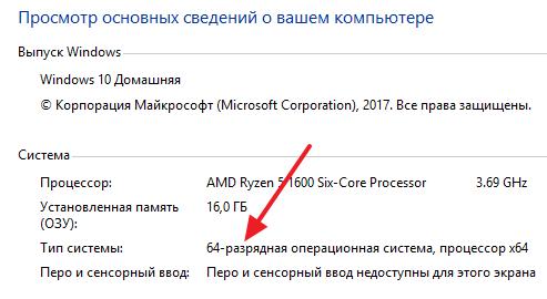 информация о разрядности Windows