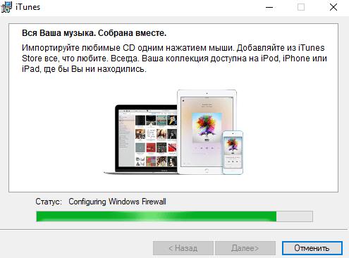 процесс установки iTunes на компьютер