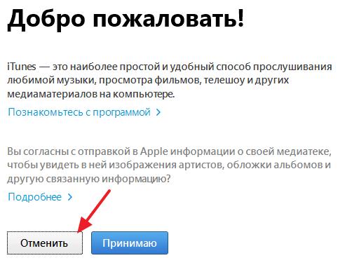 разрешение на отправку информации