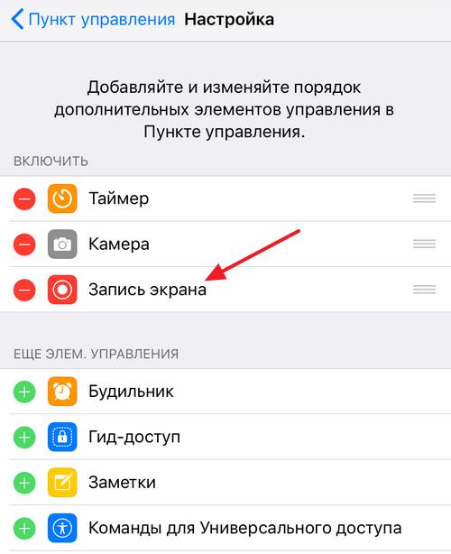 элемент Запись экрана включен