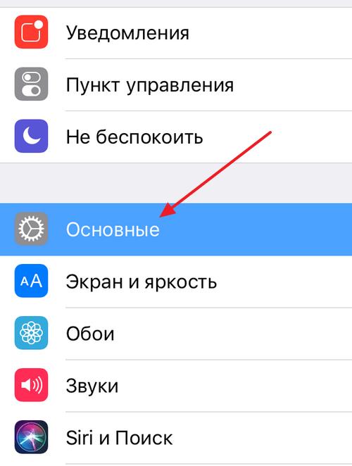 раздел Основные в настройках iPhone