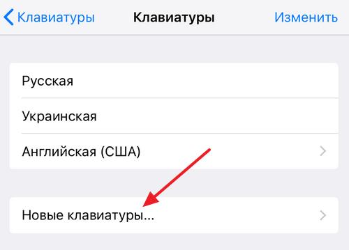 кнопка Новые клавиатуры