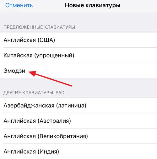 добавление языка клавиатуры