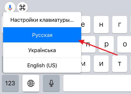 переключение между языками клавиатуры