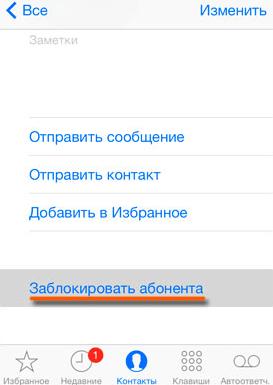 кнопка Заблокировать абонента
