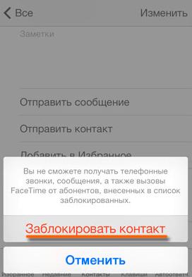 кнопка Заблокировать контакт