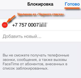 удаление заблокированного номера телефона