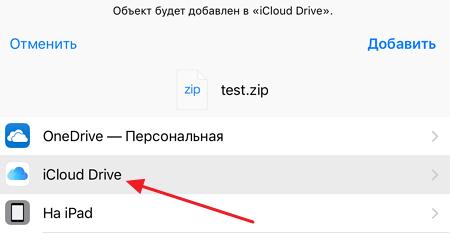 облачное хранилище iCloud Drive
