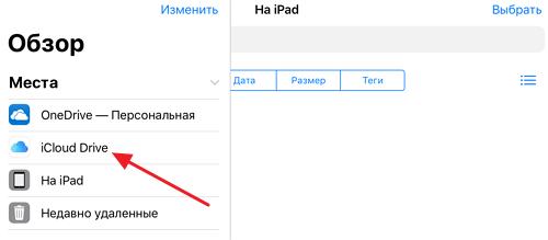 выбор места хранения ZIP файла