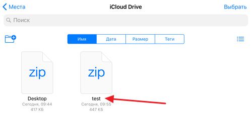 открытие ZIP файла