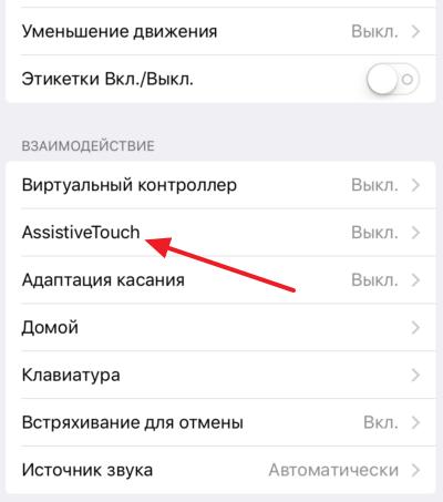 настройки функции Assistive Touch