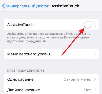 включение функции Assistive Touch