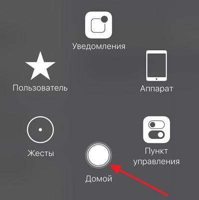 кнопка Домой в меню Assistive Touch