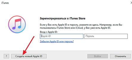 кнопка Создать новый Apple ID