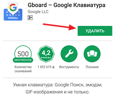 удаление Gboard