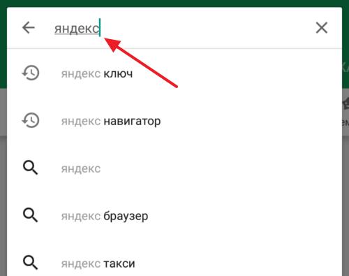 ищем приложение Яндекс