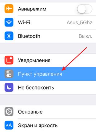 Пункт управления в настройках iPhone