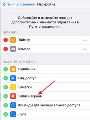 добавление элемента Запись экрана