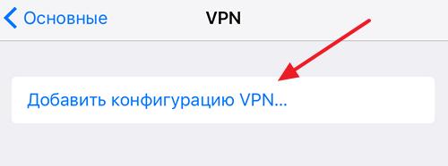 кнопка Добавить конфигурацию VPN