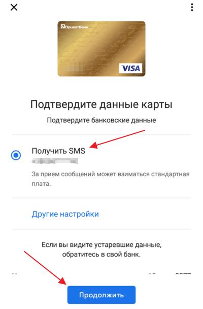 проверка с помощью СМС в Google Pay