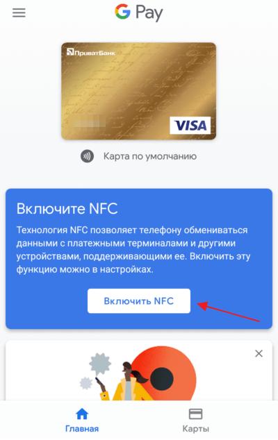 запрос на включение NFC в Google Pay