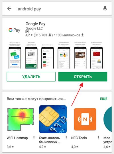 открытие приложения Google Pay
