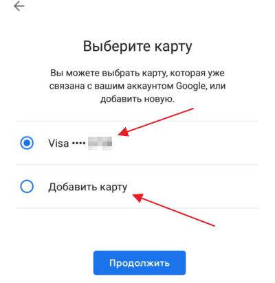 выбор карты в Google Pay