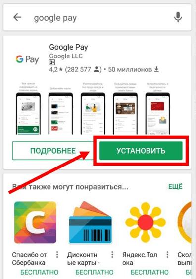 установка приложения Google Pay