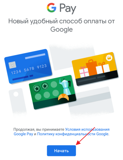 начало настройки Google Pay